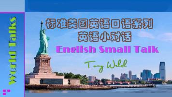 标准美国英语口语系列之《英语小对话》第1篇(21课时)