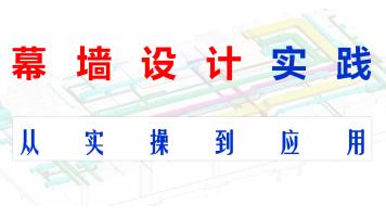 幕墙设计-就业实战包会课程 含答疑 工程师必学(2019)
