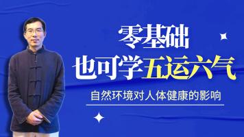 零基础学五运六气-中医阴阳五行辩证-中医运气学