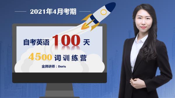 自考英语4500词100天单词训练营-Doris自考、成考、网教
