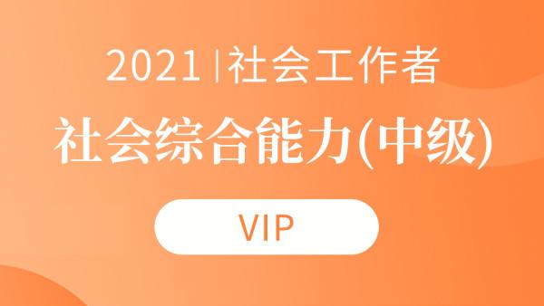 2021社会工作者课程《中级社会综合能力》-VIP班