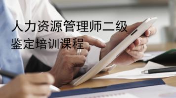 人力资源管理师二级鉴定培训课程