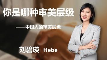 职业形象的魅力和影响力-中国人的审美层级