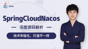 SpringCloudNacos视频教程【免费学习】