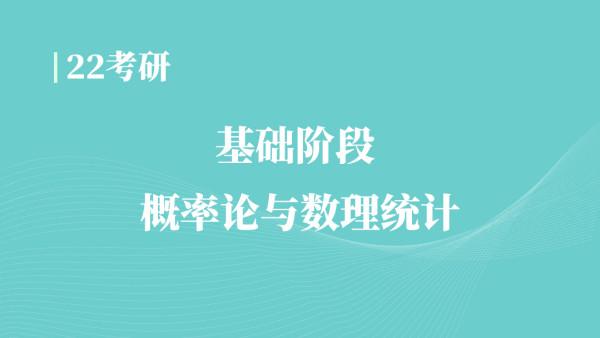 22考研数学   李永乐老师全程班  概率基础课
