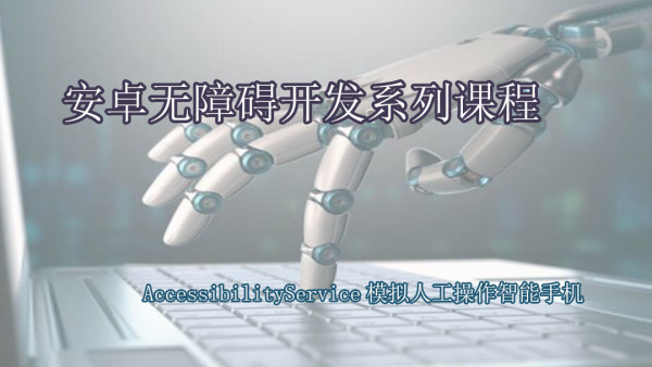 安卓模拟人工操作之AccessibilityService无障碍开发(已完结)