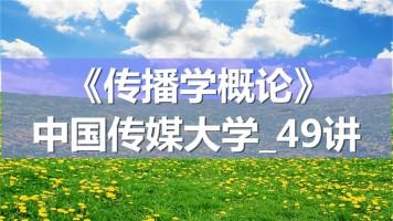 K1246_《传播学概论》_中国传媒大学_49讲
