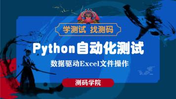 python自动化测试之数据驱动Excel文件操作【虚竹老师】