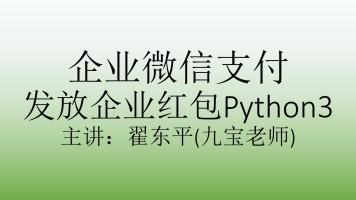 企业微信支付发放企业红包python版