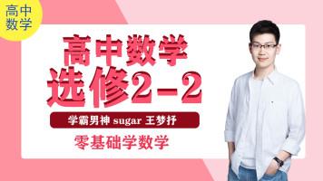 高中数学选修2-2 sugar王梦抒