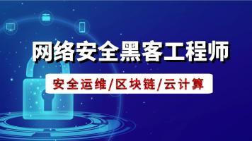 黑客渗透工程师/区块链/云计算/Linux运维网络安全/架构师/python