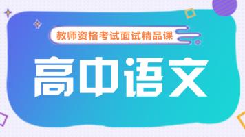 2020年教师资格考试面试精品课(高中语文)