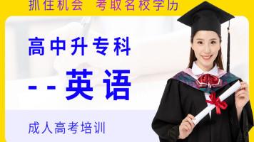 【上元学历网校】成人高考高起专英语课程精讲