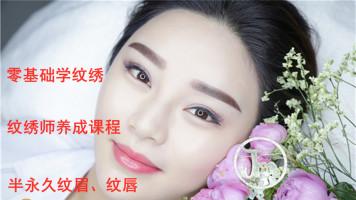 零基础学会纹绣韩式半永久眉眼唇课程