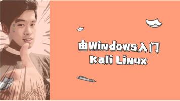 白帽子黑客教你:如何快速从Windows系统入门到Kali Linux环境?