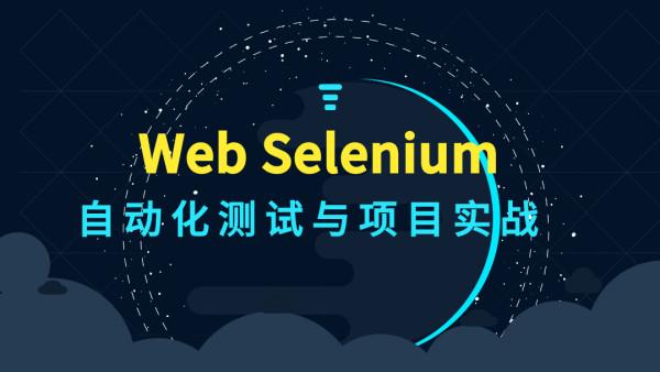 web selenium+appium 自动化测试与项目实战1