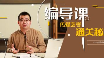 艺考编导大师课 | 传媒通关秘籍