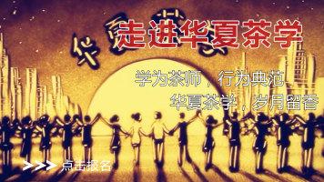 茶艺(师)培训课程—华夏茶学.茶艺培训创业沙画
