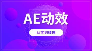 AE动效零基础