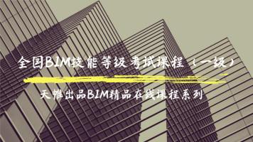 天帷网校·全国BIM技能等级考试Revit培训课程(一级)