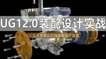 UG教程UG12.0教程装配教程UG实战营装配设计实战