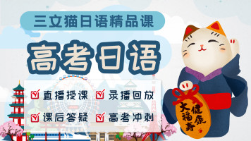 高考日语全程班【三文猫日语】