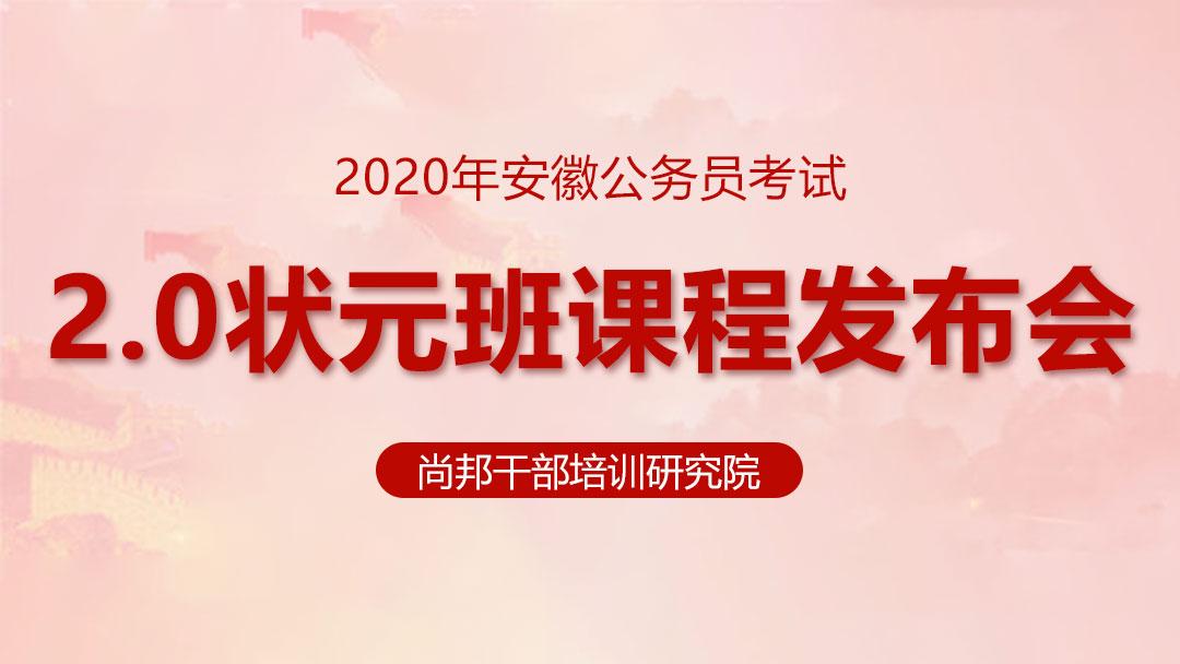 2020年安徽省考2.0状元班课程发布会