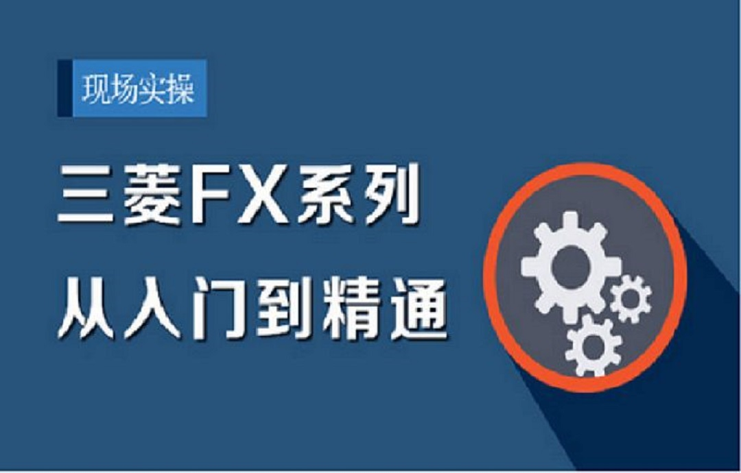 三菱PLC编程FX系列PLC入门到精通之硬件基础