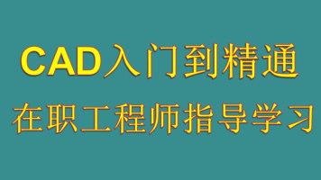 CAD入门到精通全套自学视频教程 在职工程师指导学习