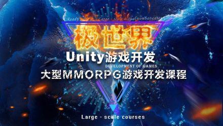 【Unity全栈开发MMORPG网游】客户端+服务端+框架+性能优化+热更