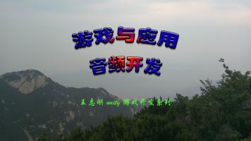 M04_音频开发