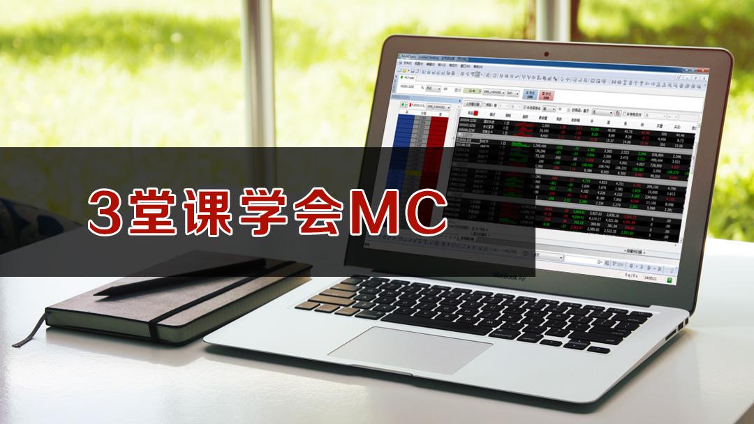MC操作教学3-3