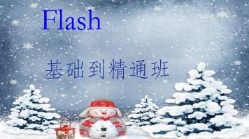Flash基础到精通高级精英实战工厂就业系统班