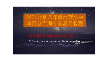 2021北京市八年级地理小中考满分百分百课程
