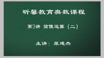 昕馨教育六年级奥数 第三周  简便运算(二) (共6讲)