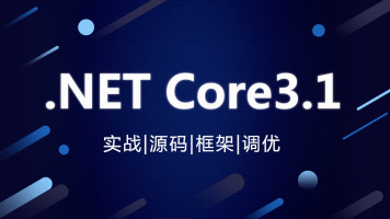 .Net Core3.1专题训练(跨平台实战/源码解读/扩展封装/性能调优