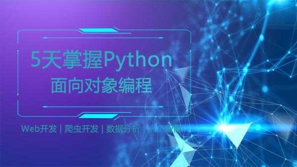 5天精通Python面向对象编程