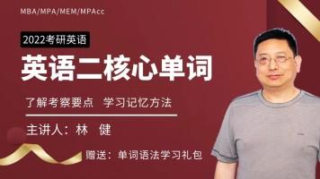 22考研英语二核心单词记忆法熟词辟义(MBA/MEM/MPA/MPAcc)