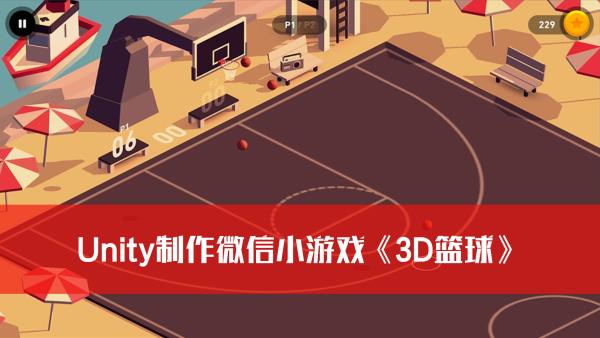 Unity开发3D微信小游戏《街头篮球》