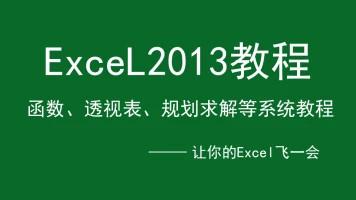 Excel2013教程零基础学习函数公式数据透视表实战案例入门到高级