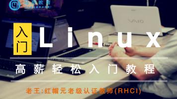轻松入门高薪Linux云计算【马哥教育】