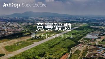 竞赛破题:南京大校场再生计划