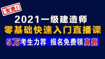 【游一男】2021年一建一级建造师考试入门预习直播课