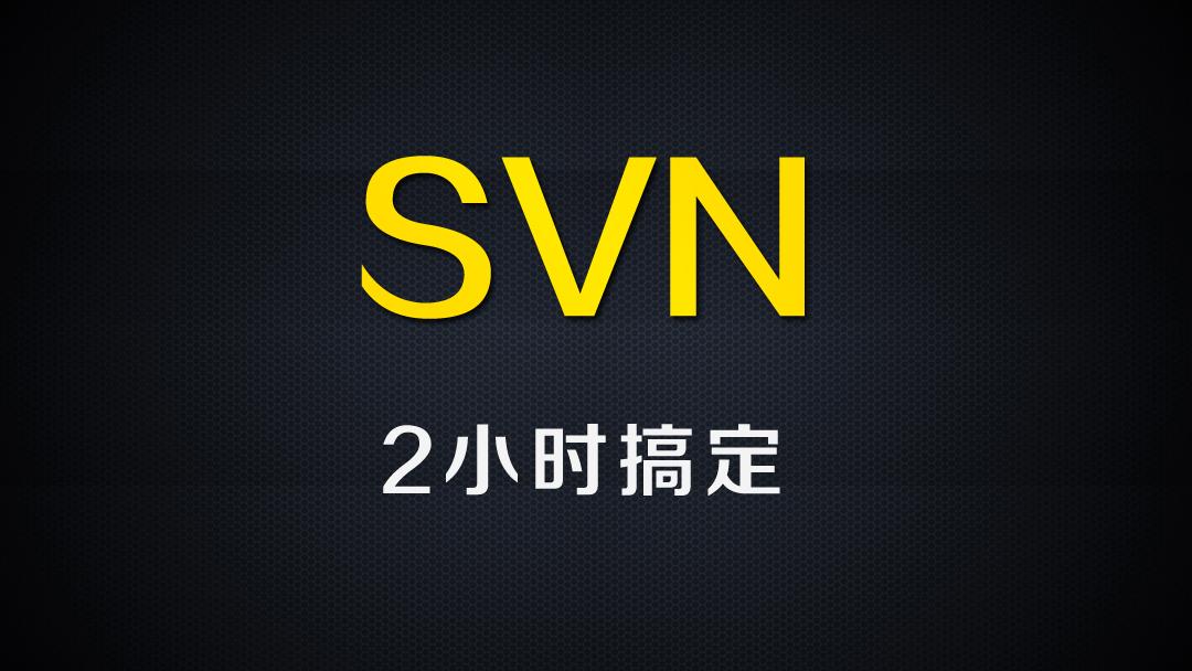 尚硅谷SVN视频《工程师第1步,2小时玩转SVN》