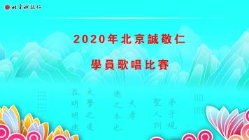 2020年北京诚敬仁学员歌唱比赛
