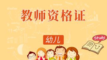 【双十一特惠课】2021年教师资格证(笔试)综合素质+知识能力
