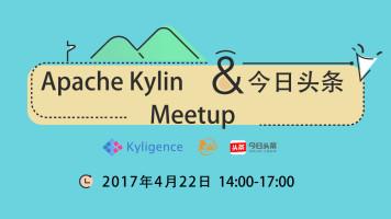 Apache Kylin 今日头条 Meetup@北京