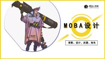 原画人MOBA角色设计2期【猫舌】