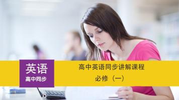 高中英语同步讲解课程 必修(一)