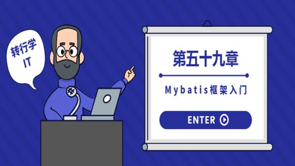 转行做IT-第五十九章 Mybatis框架入门_自定义MyBatis框架